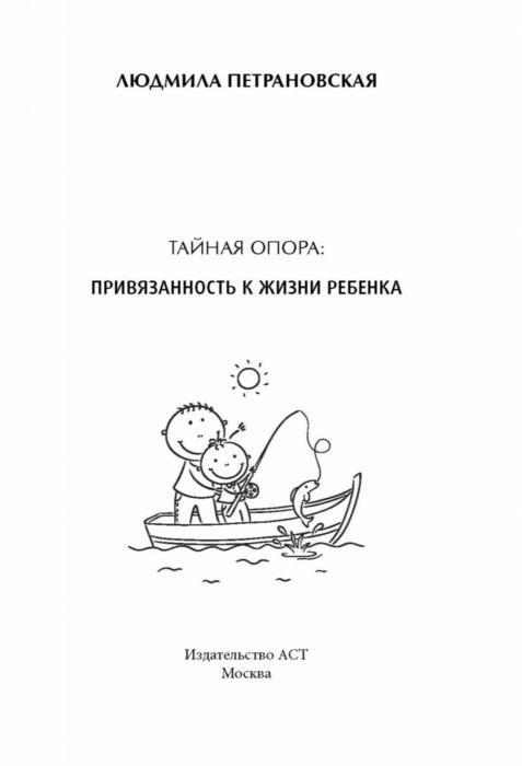 """Купить книгу """"Тайная опора. Привязанность в жизни ребенка"""""""