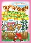 Помилянки. Українські народні казки. Вірші