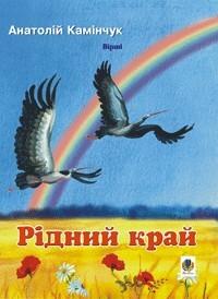"""Купить книгу """"Рідний край. Вірші"""""""