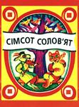 Сімсот солов'ят. Українські народні пісеньки та виграшки.