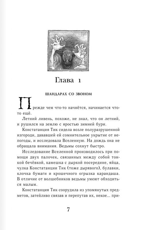 """Купить книгу """"Маленький свободный народец"""""""