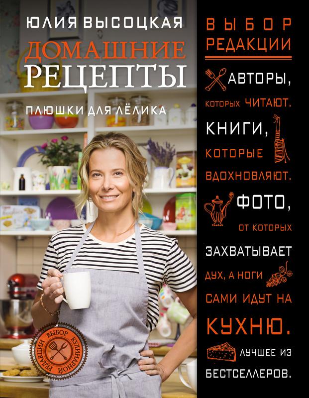 """Купить книгу """"Плюшки для Лёлика. Домашние рецепты"""""""