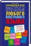 Революционный метод быстрого изучения любого иностранного языка