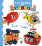 Транспорт. Картинки для дитинки