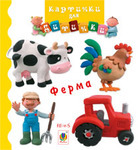 Ферма. Картинки для дитинки