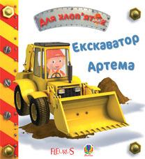 """Купить книгу """"Екскаватор Артема. Картинки для дитинки"""""""