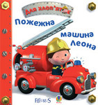 Пожежна машина Леона. Картинки для дитинки