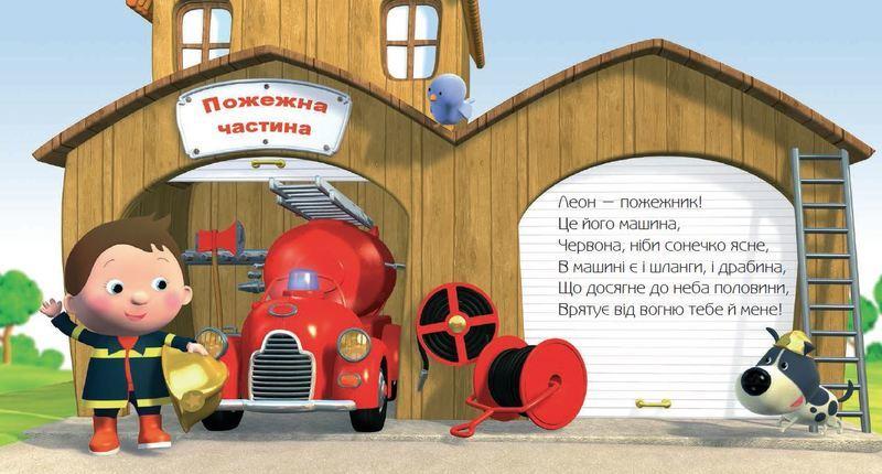 """Купить книгу """"Пожежна машина Леона. Картинки для дитинки"""""""