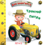 Трактор Петра. Картинки для дитинки