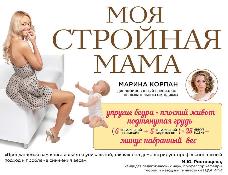 """Купить книгу """"Моя стройная мама"""""""