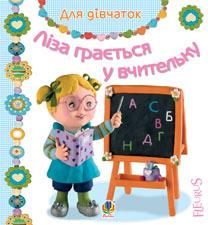 """Купить книгу """"Ліза грається у вчительку. Картинки для дитинки"""""""