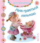 Ліля грається лялькою. Картинки для дитинки