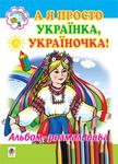 А я просто українка, україночка. Альбом-розмальовка