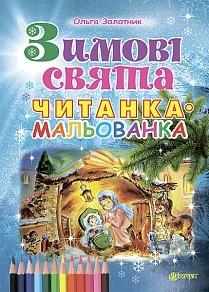 """Купить книгу """"Зимові свята. Читанка-мальованка"""""""