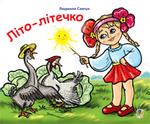Літо-літечко. Вірші та розмальовка для дітей дошкільного віку