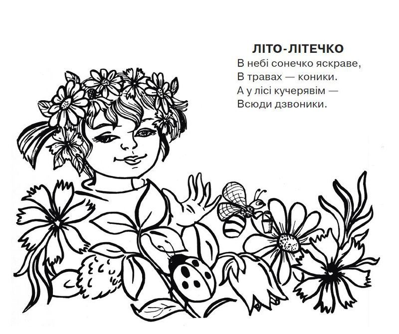 """Купить книгу """"Літо-літечко. Вірші та розмальовка для дітей дошкільного віку"""""""