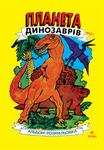 Планета динозаврів. Альбом-розмальовка. Частина 1