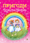 Пригоди Аліси та Анфіси. Книжка-розмальовка