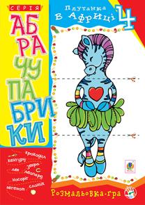 """Купить книгу """"Плутанка в Африці. Розмальовка-гра для дітей молодшого шкільного віку"""""""