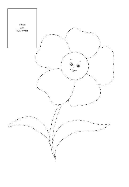 Рослини. Обведи та розмалюй + наклейки - купить и читать книгу