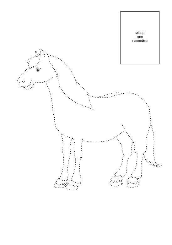 """Купить книгу """"Тварини свійські. Обведи та розмалюй + наклейки"""""""