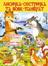"""Купить книгу """"Лисичка-сестричка і вовк-панібрат. Розмальовка + мультфільм (CD)"""""""