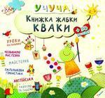 Книжка жабки Кваки