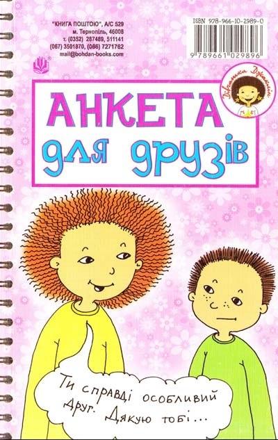 """Купить книгу """"Анкета Трейсі Бікер і моя. Анкета для друзів"""""""