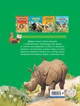"""Купить книгу """"Сказки об удивительных животных Азии"""""""