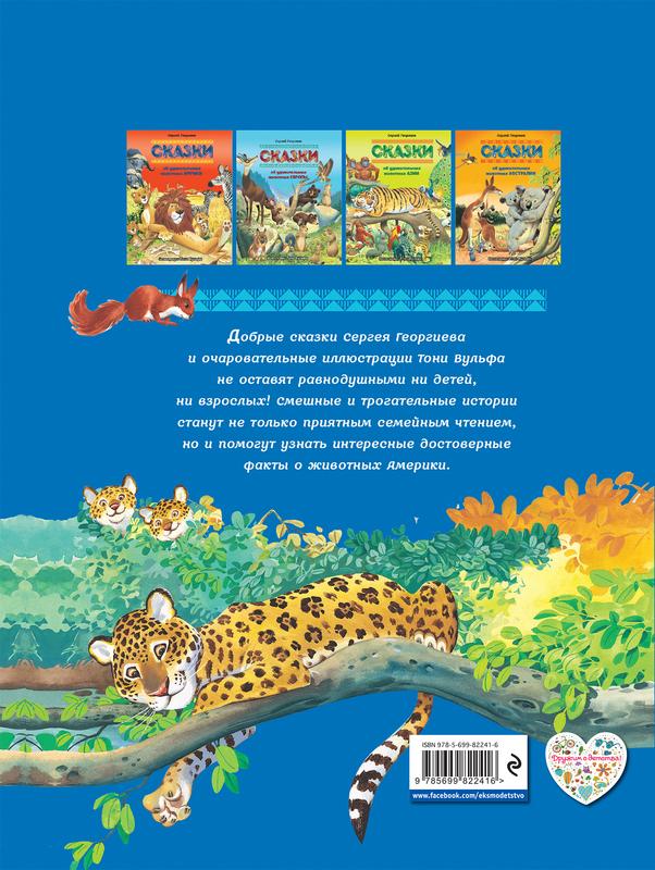 """Купить книгу """"Сказки об удивительных животных Америки"""""""