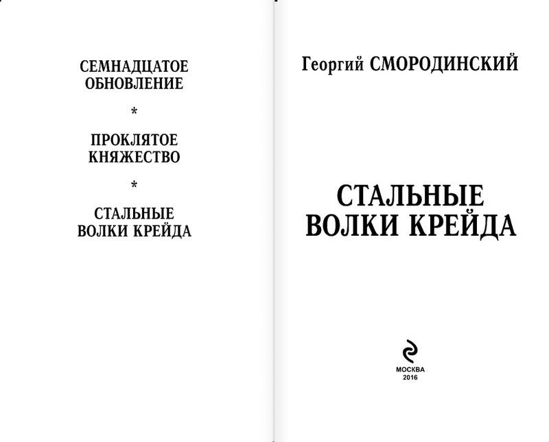 """Купить книгу """"Стальные Волки Крейда"""""""