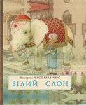 Білий слон. Історії далекого краю. Казки