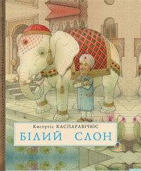 """Купить книгу """"Білий слон. Історії далекого краю. Казки"""""""