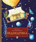 Ведмедрівка. Велика різдвяна мандрівка ведмежої родини навколо світу