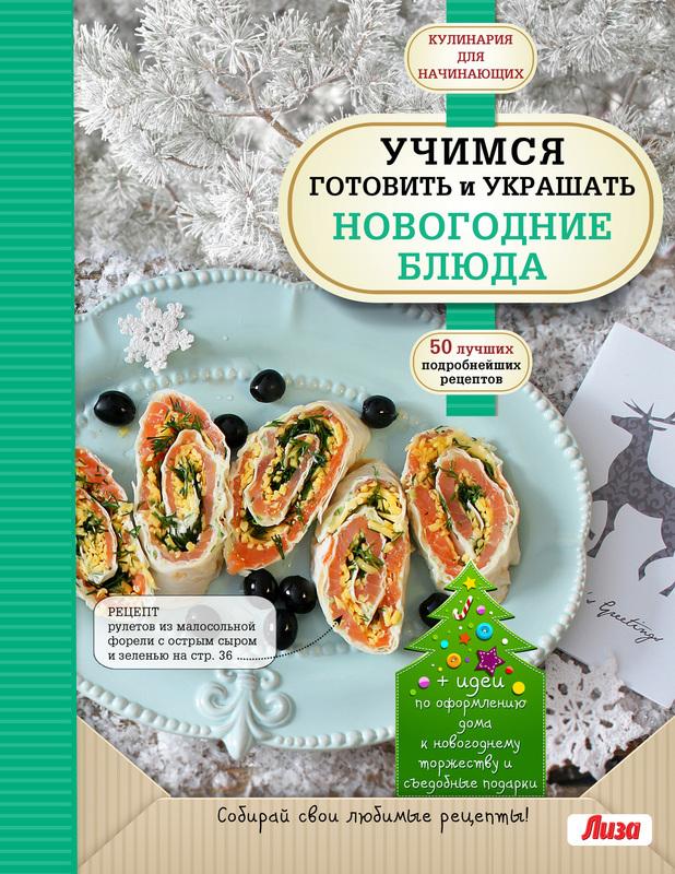 """Купить книгу """"Учимся готовить и украшать новогодние блюда"""""""
