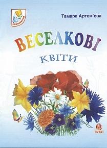 """Купить книгу """"Веселкові квіти. Вірші"""""""