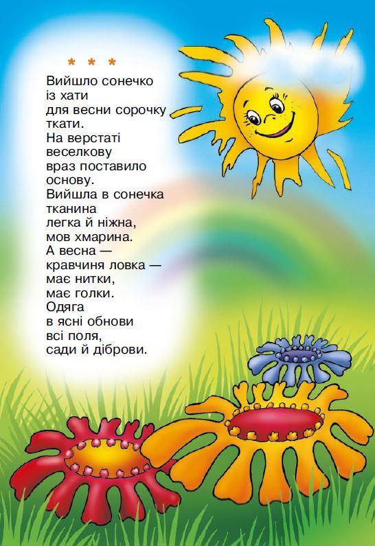 Дощик скочив у лісок. Вірші для дітей Марія Пономаренко – купити книгу Марія Пономаренко Дощик скочив у лісок. Вірші для дітей   Booklya