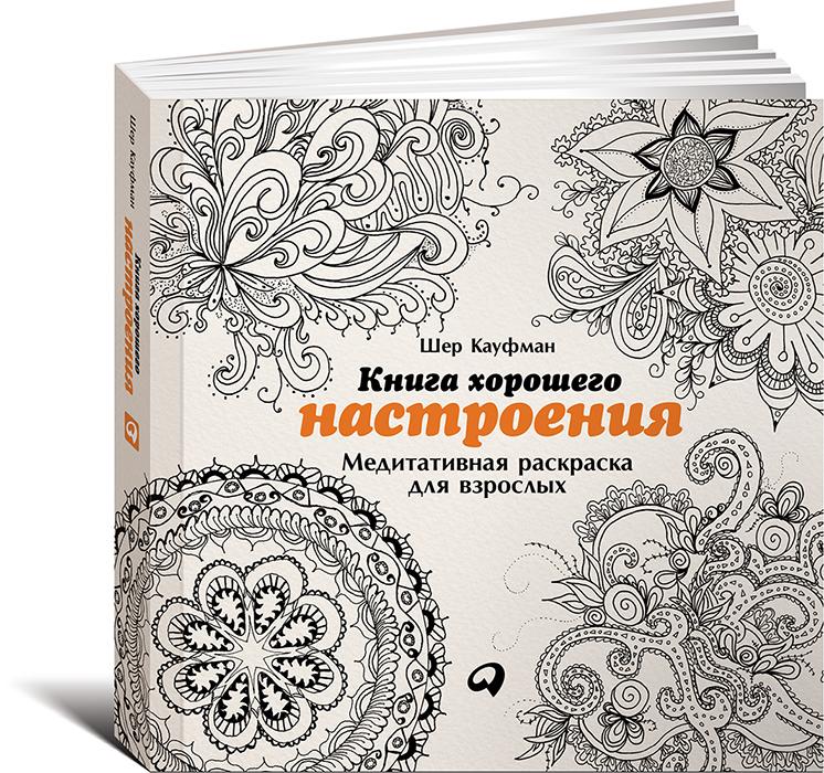 купить книгу книга хорошего настроения медитативная