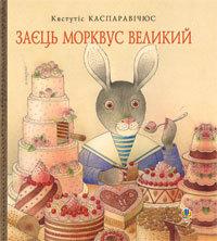 """Купить книгу """"Заєць Морквус Великий"""""""
