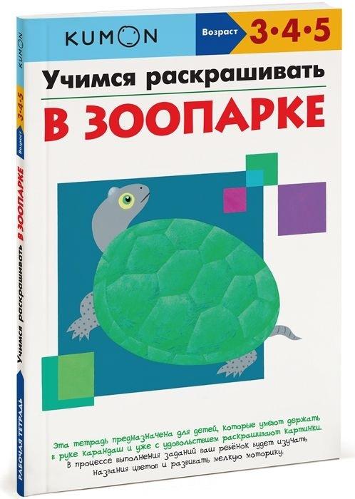 """Купить книгу """"Учимся раскрашивать. В зоопарке"""""""