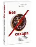 """Купить книгу """"Без сахара. Научно обоснованная и проверенная программа избавления от сладкого в своем рационе"""""""