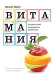 """Купить книгу """"Витамания. История нашей одержимости витаминами"""""""