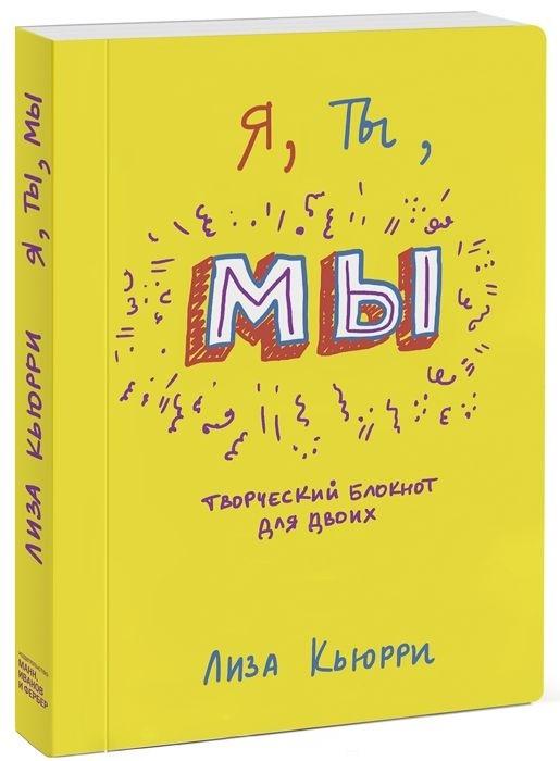 """Купить книгу """"Я, ты, мы. Творческий блокнот для двоих"""""""