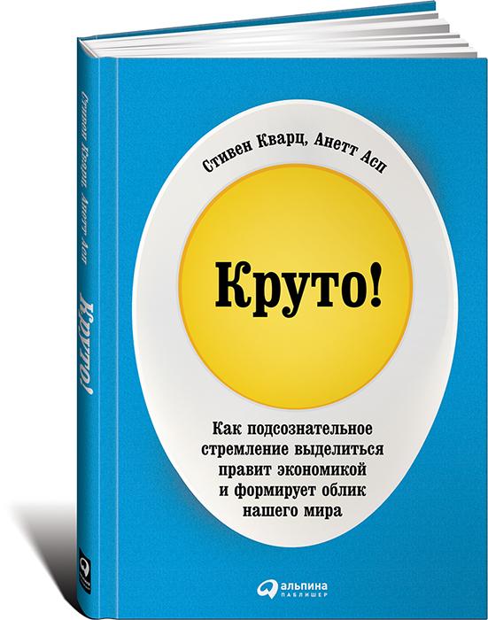 """Купить книгу """"Круто! Как подсознательное стремление выделиться правит экономикой и формирует облик нашего мира"""""""