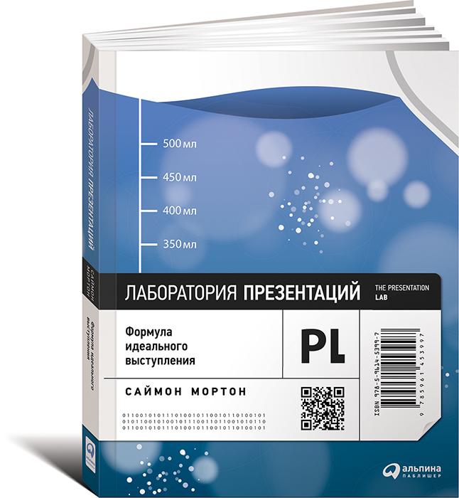 """Купить книгу """"Лаборатория презентаций. Формула идеального выступления"""""""