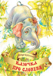 Казочка про слоненя