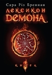 Лексикон демона. Книга 1. Повість
