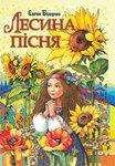 Лесина пісня. Повість-казка про дитинство та юність Лесі Українки