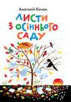 Листи з осіннього саду. Лірика, ігрова поезія - купить и читать книгу