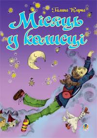 """Купить книгу """"Місяць у колисці. Вірші, проза, переклади"""""""